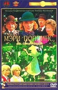 Mary Poppins, Goodbye (Meri Poppins, do swidanija!) (Krupnyj Plan) - Leonid Kvinihidze, Maksim Dunaevskij, Albert Filozov, Oleg Tabakov, Larisa Udovichenko, Natalya Andreychenko, Igor Yasulovich