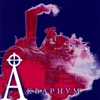 Akvarium. Hrestomatiya. 1980-1987 (CD Land) - Aquarium (Akvarium)