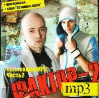 Faktor 2. mp3 Collection. Vol. 2 (mp3) - Faktor-2