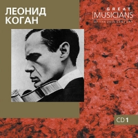 Леонид Коган (скрипка). mp3 Коллекция. CD1 - Леонид Коган