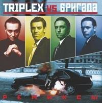 Vs Бригада  Ремиксы - Triplex