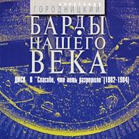 Bardy Nashego Veka  Disk 8  Spasibo, Chto Pet Razreshili - Aleksandr Gorodnickiy