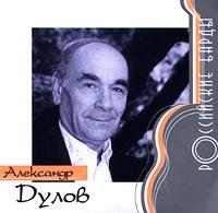 Aleksandr Dulov. Rossiyskie Bardy - Aleksandr Dulov