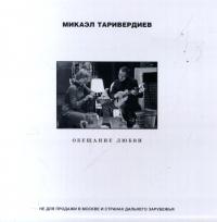 Mikael Tariverdiev. Obeschanie lyubvi (Kvadro-Disk) - Mikael Tariverdiev, Alla Pugacheva, Sergey Nikitin