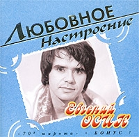 Евгений Осин. Любовное Настроение - Евгений Осин