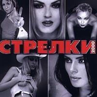 2000 - Strelki