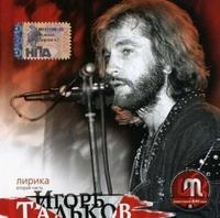 Igor Talkov. Lirika. CHast 2 - Igor Talkov