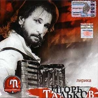 Igor Talkov. Lirika. CHast 1 - Igor Talkov