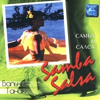 Balnye tancy  Samba and Salsa
