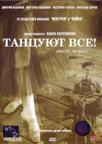 Tanzujut wse! - Pavel Paphomenko, Vladislav Gurchin, Vladimir Baranov, Era Ziganshina, Vadim Demchog, Dmitpij Lycenkov, Mapgapita Voloshina