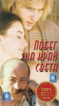 Pobeg na kray sveta - Aleksandr Majorov, Alexander Rosenbaum, Ekaterina Strizhenova