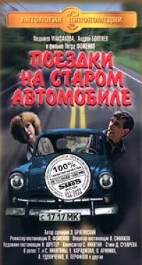 Поездки На Старом Автомобиле - Лариса Удовиченко, Андрей Болтнев, Петр Фоменко, Сергей Тарамаев