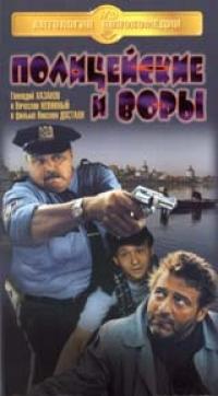 Policejskie I Vory - Vyacheslav Nevinnyj, Nikolaj Dostal, Gennadij Hazanov, Gennadij Nazarov