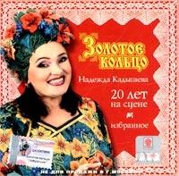 Zolotoe koltso. Nadezhda Kadysheva. 20 let na stsene. Izbrannoe - Zolotoe kolco (Zolotoye Koltso) (Golden Ring) , Nadezhda Kadysheva