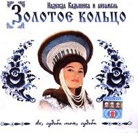 Nadezhda Kadysheva i ansambl Zolotoe koltso. Ah, sudba moya, sudba - Zolotoe kolco (Zolotoye Koltso) (Golden Ring) , Nadezhda Kadysheva