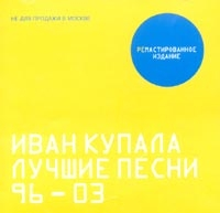 Ivan Kupala. Luchshie Pesni 96-03 - Ivan kupala