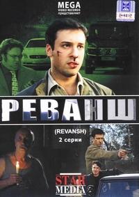 Revenge (Revansсh) - Valentin Opalev, Grigoriy Rudakov, Vladislav Ryashin, Yuliya Mavrina, Vadim Aleksandrov, Aleksandr Revenko, Igor Pismennyy