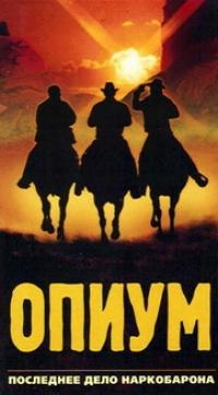 Opium - Turar Dujsenbaev, T. ZHamankulov , A. Ismagulov , T. Myrzagulov