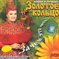 Zolotoe koltso. Novoe i luchshee. Zachem eto leto... (2 CD) - Zolotoe kolco (Zolotoye Koltso) (Golden Ring) , Nadezhda Kadysheva