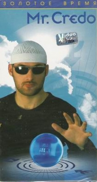 Zolotoe vremya - Mr. Credo