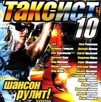 Various Artists. Taksist 10 - Mihail Mihajlov, Vlad Yasen, Oleg Bezyazykov, Katerina Golicyna, Mihail Bondarev, Stanislav Perelygin, Andrey Shirokov