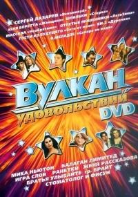 Various Artists. Wulkan Udowolstwij - Otpetye Moshenniki , Gosti iz buduschego , Bi-2 , Valeriy Meladze, Balagan Limited , Bratya UlyBayte , Shpilki