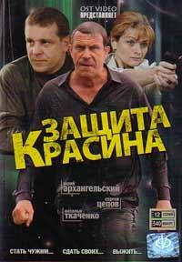 Saschtschita Krasina. 12 Serij - Vadim Bibergan, Leonid Vasilev, Ada Staviskaya, Boris Klyuev,