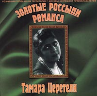 Tamara Tsereteli. Zolotye Rossypi Romansa - Tamara Cereteli