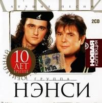 Nensi. Novaya kollektsiya. YUbilejnyj (2 CD) - Nensi