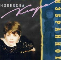 Klara Novikova. Izbrannoe - Klara Novikova