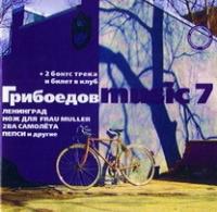Various Artists. Griboedov music 7 - Leningrad , Dva samoleta , Karibasy (Caribace) , Messer Chups , NetSlov , Nozh dlya Frau Muller , Porno
