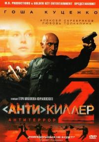Antikiller 2: Antiterror - Egor Konchalovskij, Yuriy Perov, Danil Koreckiy, Anton Antonov, Mihail Efremov, Aleksey Buldakov, Evgeniy Stychkin