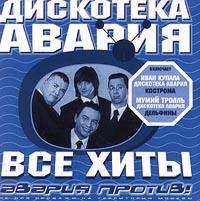 Diskoteka Avariya  Vse hity  Avariya protiv! - Diskoteka Avariya , Blestyashchie , Ivan kupala , Vladimir Presnyakov-mladshiy