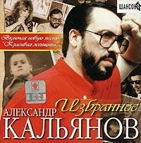 Александр Кальянов. Избранное - Александр Кальянов
