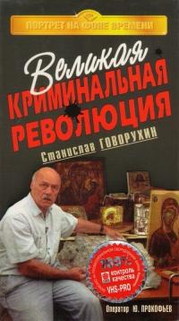Great Criminal Revolution (Velikaya kriminalnaya revolyuciya) - Stanislav Govoruhin
