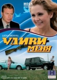 Udiwi menja - Ivan Kravchishin, Oleg Shtefanko, Radmila Schegoleva, Stanislav Boklan