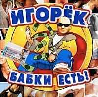 Igorek. Babki est! - Igorek