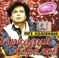 Arkadij Choralow. mp3 Collection - Arkadiy Horalov