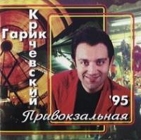 Garik Krichevskij. Privokzalnaya - Garik Krichevskiy