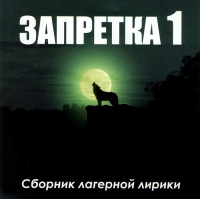 Zapretka 1. Sbornik lagernoy liriki - Andrey Klimnyuk, Vlad Krizhevskiy, Olga Klimnyuk, Gruppa Magadan, Gruppa Furgon, A. Demeshkin, A. Zaborskiy