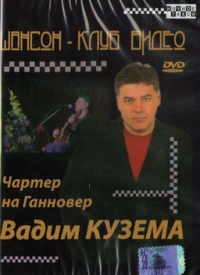 Vadim Kuzema. CHarter na Gannover - Vadim Kuzema