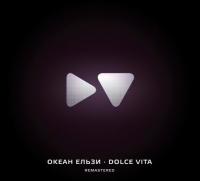 Okean Elzi. Dolce Vita (Remastered) - Okean Elzy