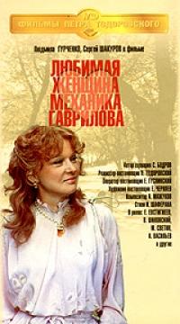 Lyubimaya zhenschina mehanika Gavrilova - Petr Todorovskij, Lyudmila Gurchenko, Evgeniy Evstigneev, Vsevolod Shilovskij