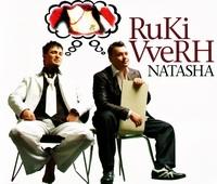Ruki Vverh. Natasha - Ruki Vverh!