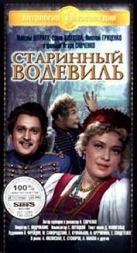 Старинный Водевиль - Сергей Столяров, Николай Гриценко, Анна Лисянская