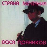 Vasya Pryanikov. Strana mechtaniya - Vasya Pryanikov