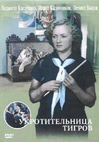 Tiger Girl (Ukrotitelnica tigrov) - Nadezhda Kosheverova, Aleksandr Ivanovskij, Moisey Vaynberg, Evgeniy Pomeschikov, Apollinariy Dudko, Tatyana Peltcer, Nina Urgant