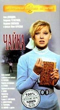 Чайка - Армен Джигарханян, Людмила Савельева, Ефим Копелян, Юлий Карасик
