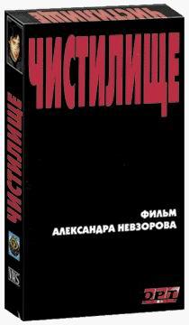 Purgatory (Chistilische) - Aleksandr Nevzorov, Dmitriy Nagiev, Viktor Stepanov, Anatolij Fedorov