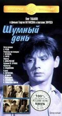 Shumnyj den - Oleg Tabakov, Georgij Natanson, anatolij efros, Valentina Sperantova, Nadezhdina T